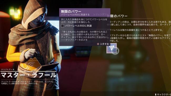 destiny2-y3-quest3-powerxxx