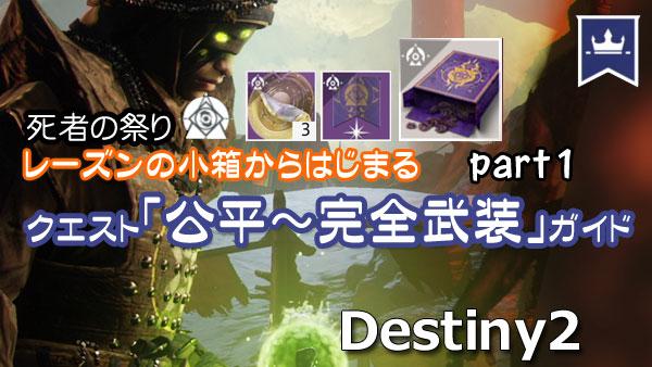 destiny2-2019raisinquest1