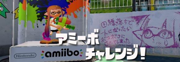 amiibo_challenge