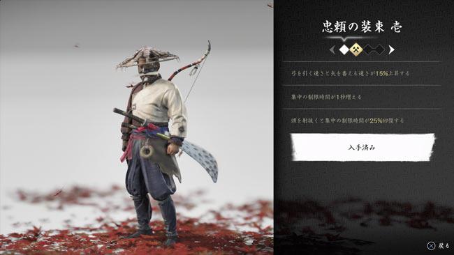 ghostof-tsushima-denshou2-9
