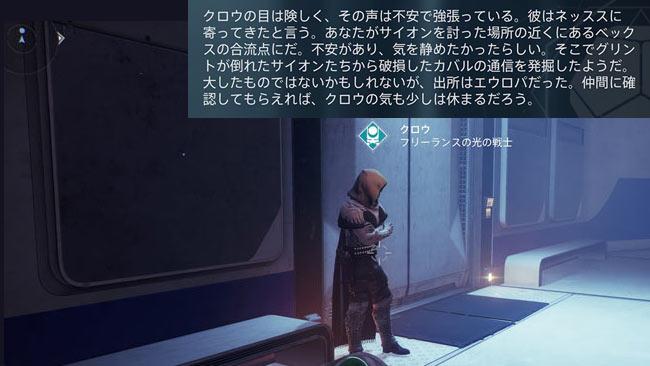 destiny2-2021-0303-4