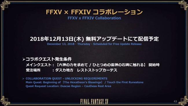 ff15xff14collaboration1108_