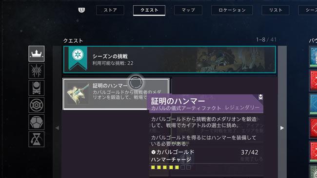 destiny2-2021-s13-hammer5