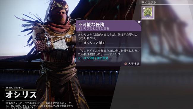 DESTINY2-s9-quest1_8