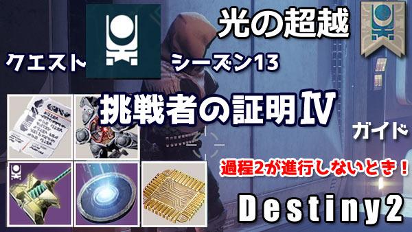 destiny2-2021-0303-10