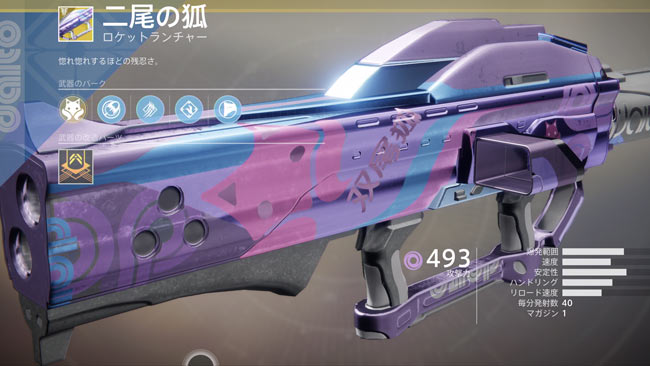 d2exotic_216twotailed2