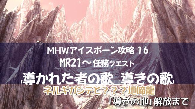 mhwib-quest16-mitibiki