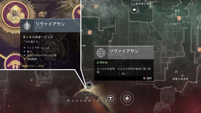 destiny2-2020-0715-1
