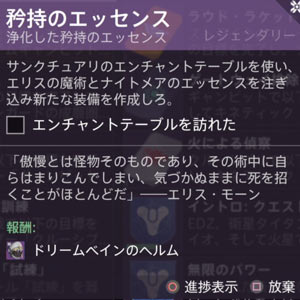 destiny2-y3-story8-p800-1