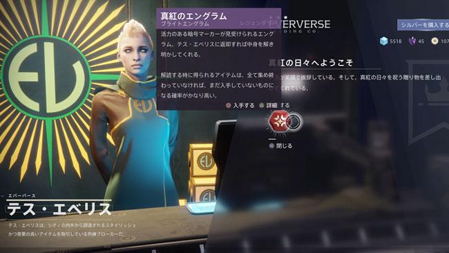 destiny2_20180214_2