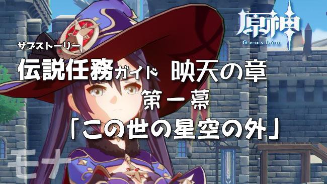 agenshin-legend-quest18-0