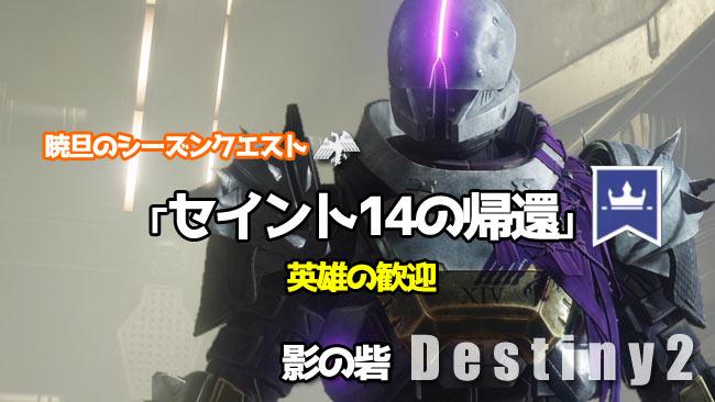 destiny2-season9-quest4