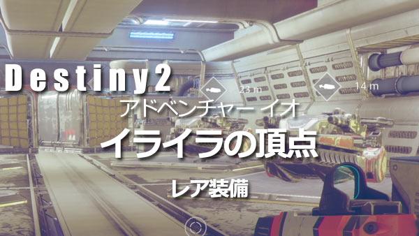 Destiny2adv_io02b