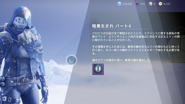 destiny2-y4-storyquest11-10