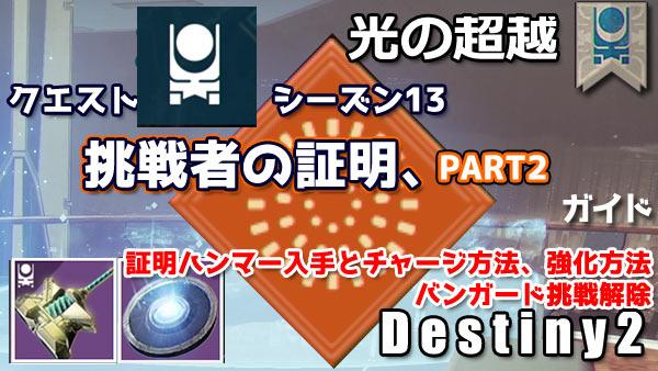 destiny2-season13-quest2-p2