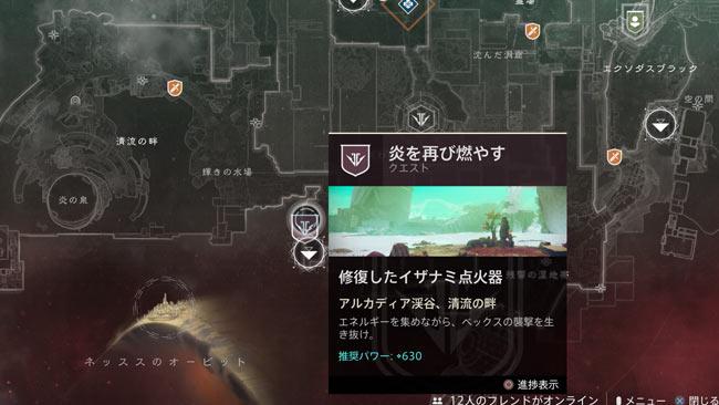 destiny2blackarmoryquest49