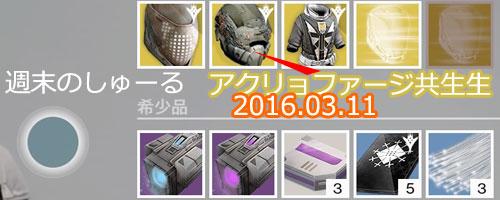 Destiny_20160311xur