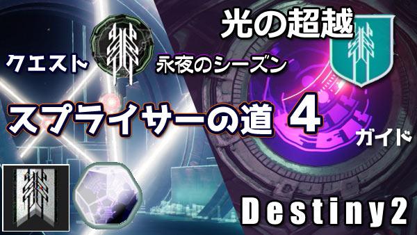 destiny2-season14-quest9