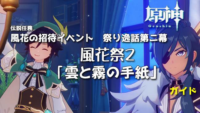 genshin-windblume-quest2