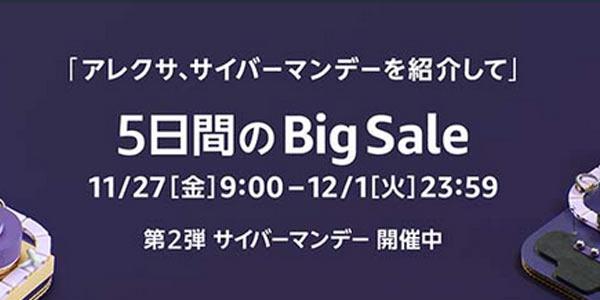 sale2020-1117-1201end