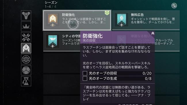 destiny2-s10-quest2-4