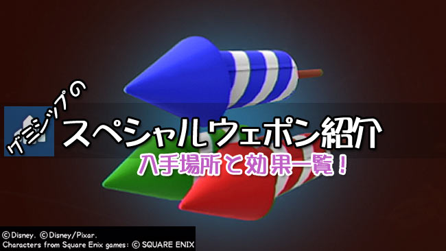 kh3sp_shipweaponsp
