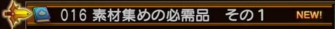 016_sozai