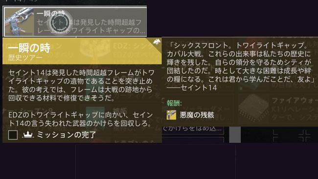destiny2-20200108-quest1-2