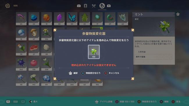 genshin-v13-quest2-4