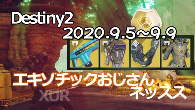 XUR2020-00-0905