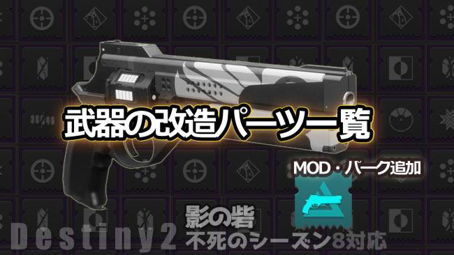 destiny2-y3-mod-weapon