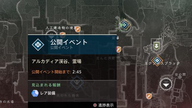 destiny2blackarmory_quest43