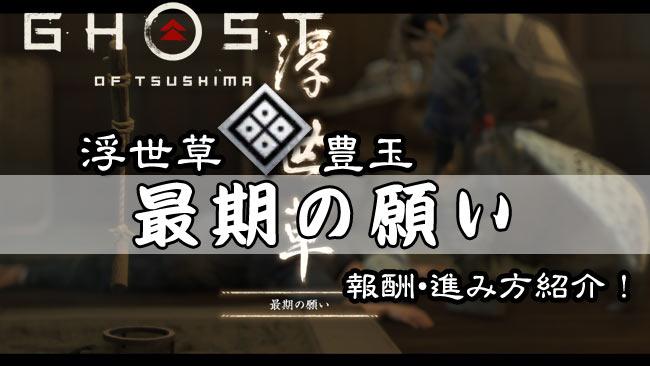 ghostof-tsushima-kusa-43