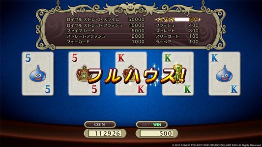 DQ11_STOPBY_casino2