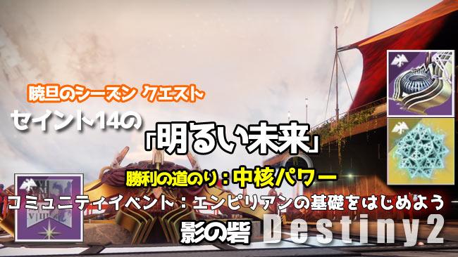 destiny2-season9-q10-4
