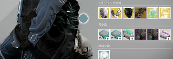 Destiny_20150605xut