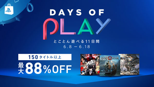 psdayofplay2018sale