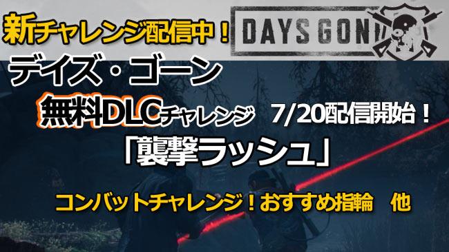 daysgone_challenge4