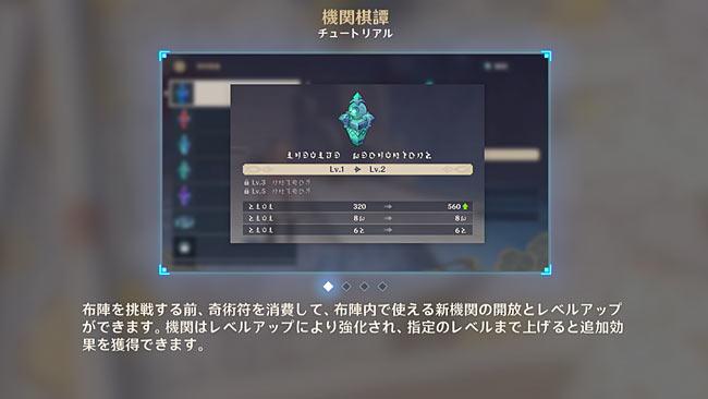 genshin-v13-defense1-1
