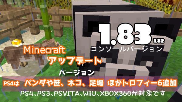Minecraft183