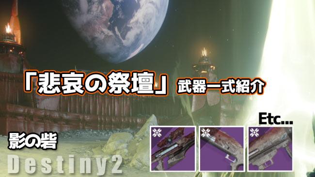 destiny2-altarsweapon