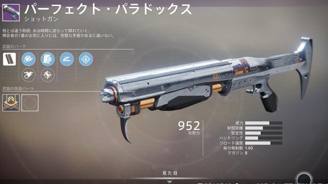 DESTINY2-s9-quest1_6