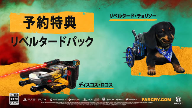 farcry6-4