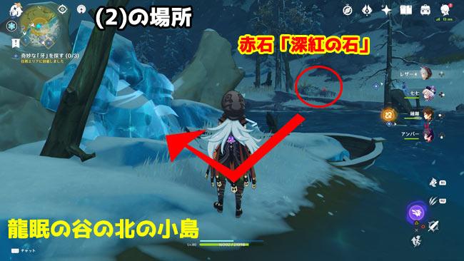 genshin-v12-quest5-kiba2