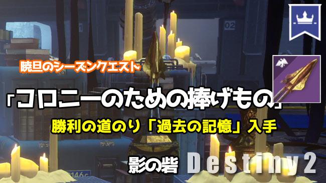 destiny2-season9-quest5