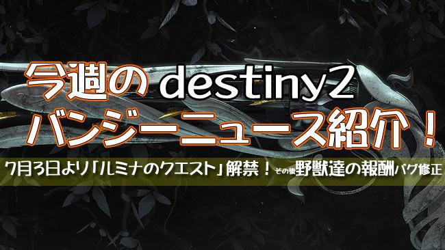 destiny2news20190628