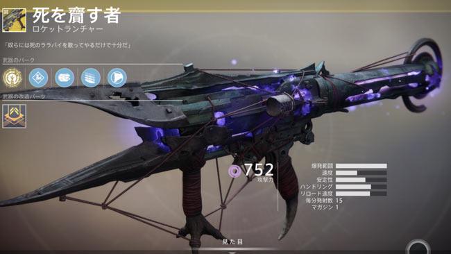 destiny2-exotic-deathbring2