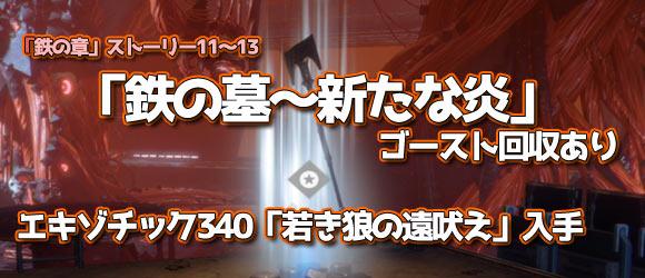 Destiny20160920q267