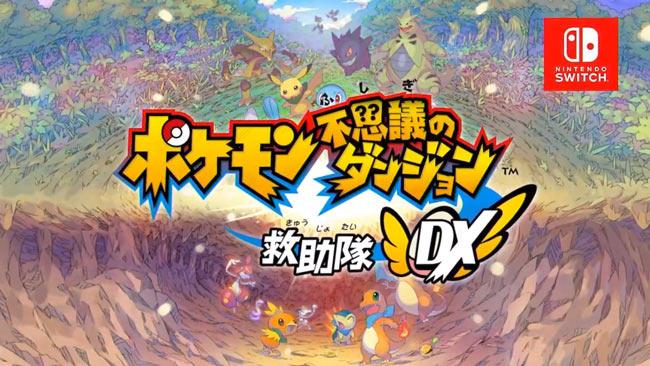pokemon2020-dungeon-dx1