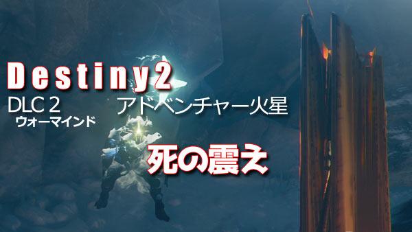destiny2adventure_mars02
